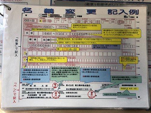 軽 自動車 名義 変更 軽自動車の名義変更手続きに必要な書類